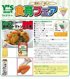 200912食育A.jpg