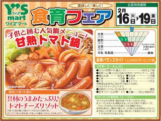 201002YS食育リーフA.jpg
