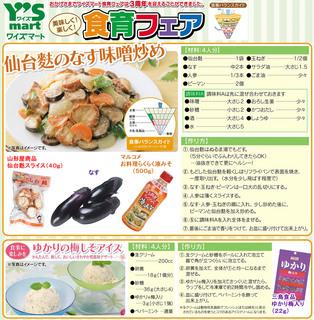 20100615食育.jpg